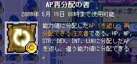 Maple0363.jpg