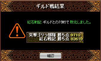 5.14 gv akaishi