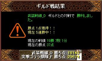 RedStone 11.01.08[02] 武装戦線