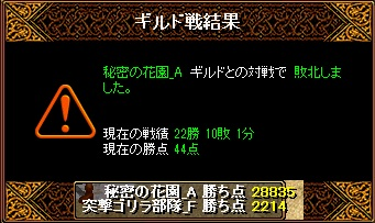 RedStone 11.01.17[02] 秘密の花園