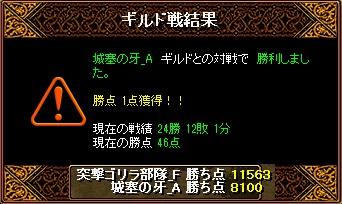 RedStone 11.01.23[00] 城砦の牙