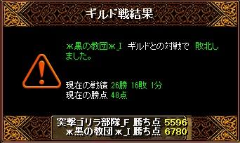 RedStone 11.01.31[02] kuro