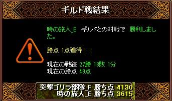 RedStone 11.02.05[03] 時の旅人