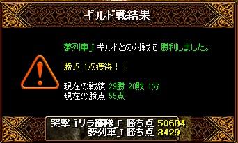 RedStone 11.02.09[01] 夢列車