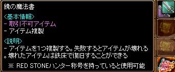 RedStone 11.02.19[05] ^-^
