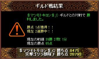 RedStone 11.03.05[11] マツキヨ