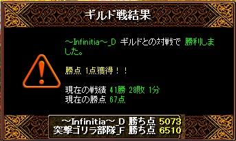 RedStone 11.03.10[08] infi