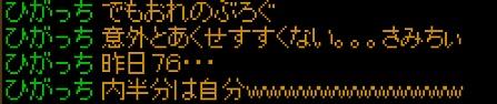 RedStone 11.03.11[00] ヒガコロコロ