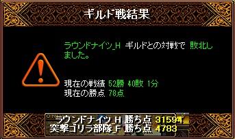 RedStone 11.04.30[01] ラウンド