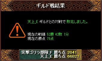 RedStone 11.05.10[05] 天上