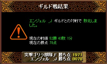 RedStone 11.05.12[02] エンゼル