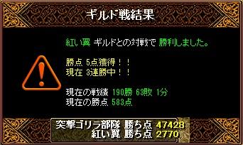 RedStone 11.05.17[01] 紅い翼
