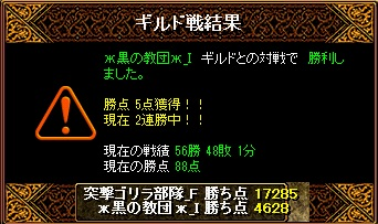 RedStone 11.06.06[00] 黒教団 結果