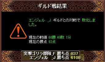 RedStone 11.06.19[00] エンゼル