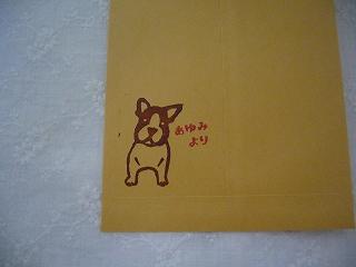 スタンプ 犬11987