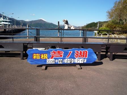 芦ノ湖です