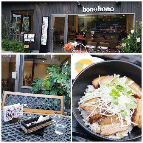 honohono1-T.jpg