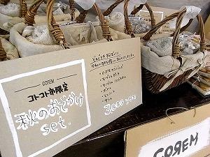 kotokoto-6-091024-4-300.jpg