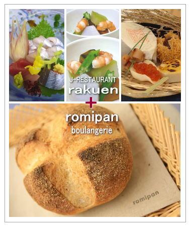 raku-romi-6.jpg