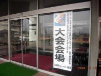 H20.12.13 五城目招待 八中バスケ 001