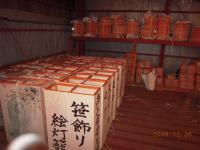 H20.12.26 裸参り倉庫 005