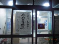 H20.12.29 裸参り実行委員会 005