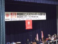 H21.1.6 バスケ全県優勝! 012
