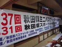 H21.1.6 バスケ全県優勝! 105