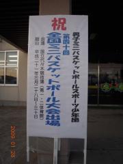 H21.1.28 バスケ 004