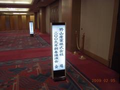 H21.2.5 外山産業新年会 011