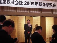 H21.2.5 外山産業新年会 021