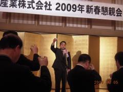 H21.2.5 外山産業新年会 023