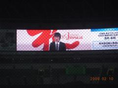 H21.2.10~12 福岡全国大会 030