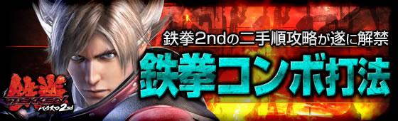 パチスロ鉄拳2nd