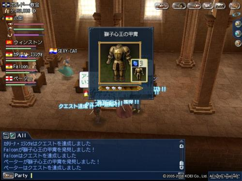 獅子心王の甲冑1