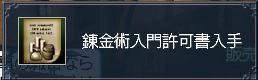錬金術師見習い1