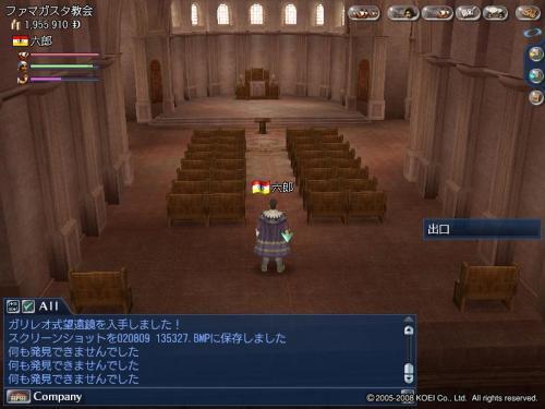 ファガマスタ教会1