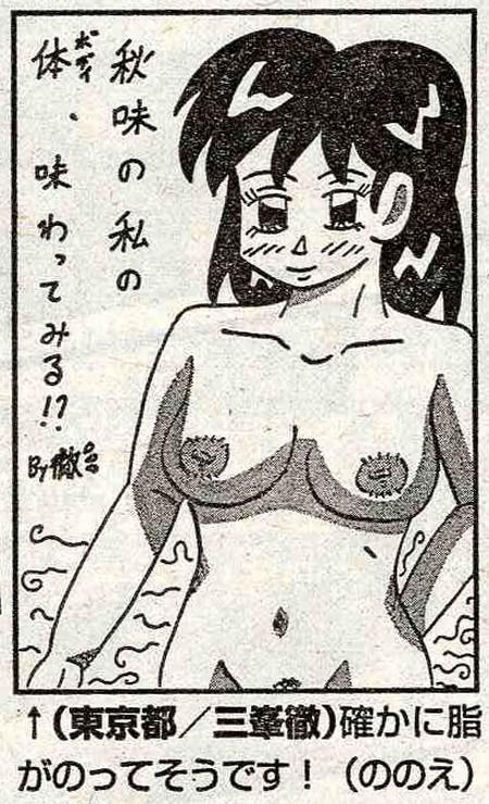 三峯徹コレクション2