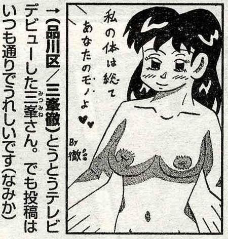 三峯徹コレクション3