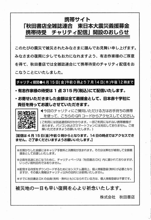 秋田チャリティ