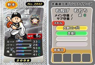 F金子走塁1