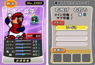川本リード22