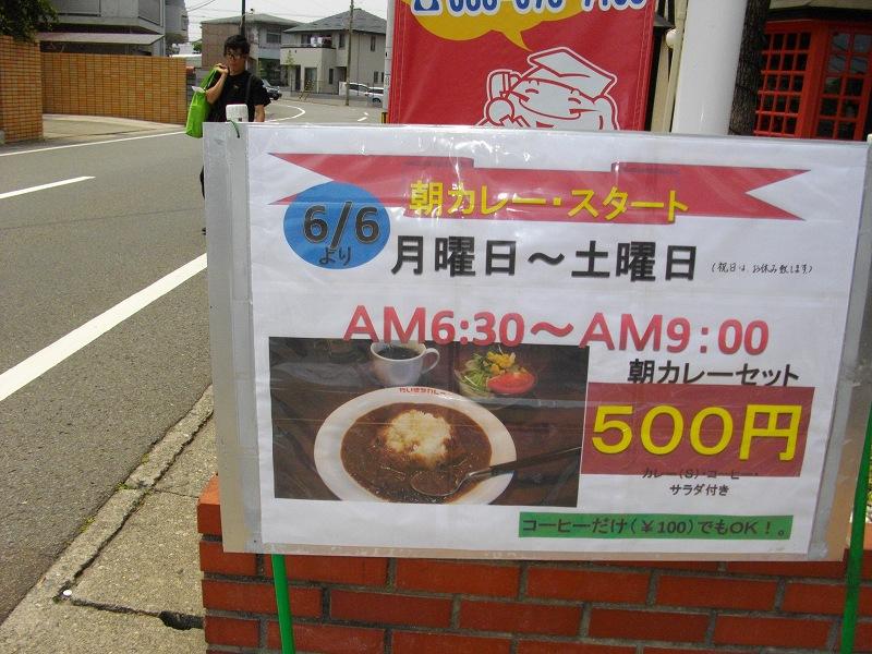 だいきちカレー 徳島前川店