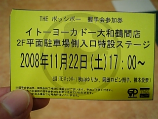 携帯画像200809 006