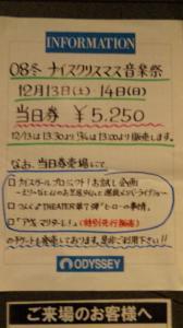 携帯画像200812 005