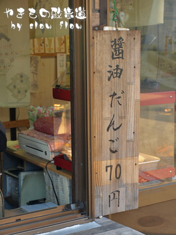 0911yakimonosanpomichi10