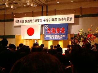 20090110交通労連年賀会