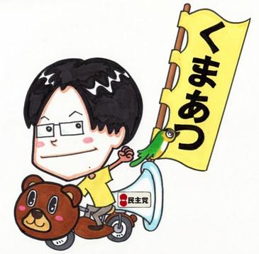熊田様イラスト・ミニサイズ