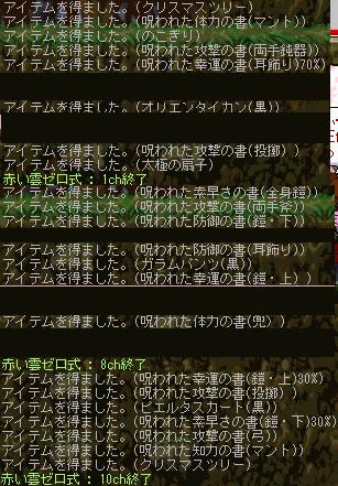 めいぽ 神社ガシャ12月30日
