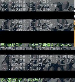 めいぽ エルナスガシャ12月30日